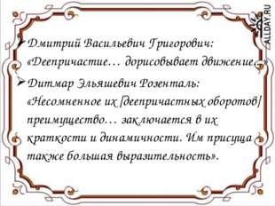 Дмитрий Васильевич Григорович: «Деепричастие… дорисовывает движение...» Дитма