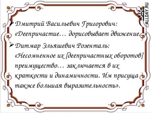 Дмитрий Васильевич Григорович: «Деепричастие… дорисовывает движение...» Дитма...