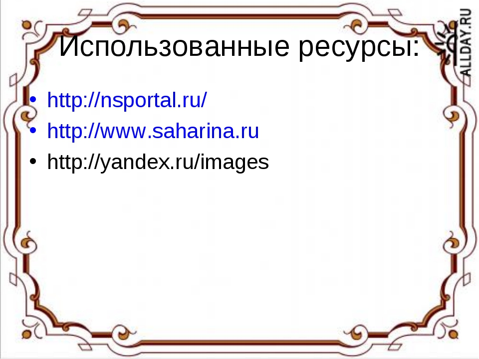 Использованные ресурсы: http://nsportal.ru/ http://www.saharina.ru http://yan...