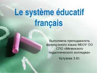 Le système éducatif français Выполнила преподаватель французского языка МБОУ