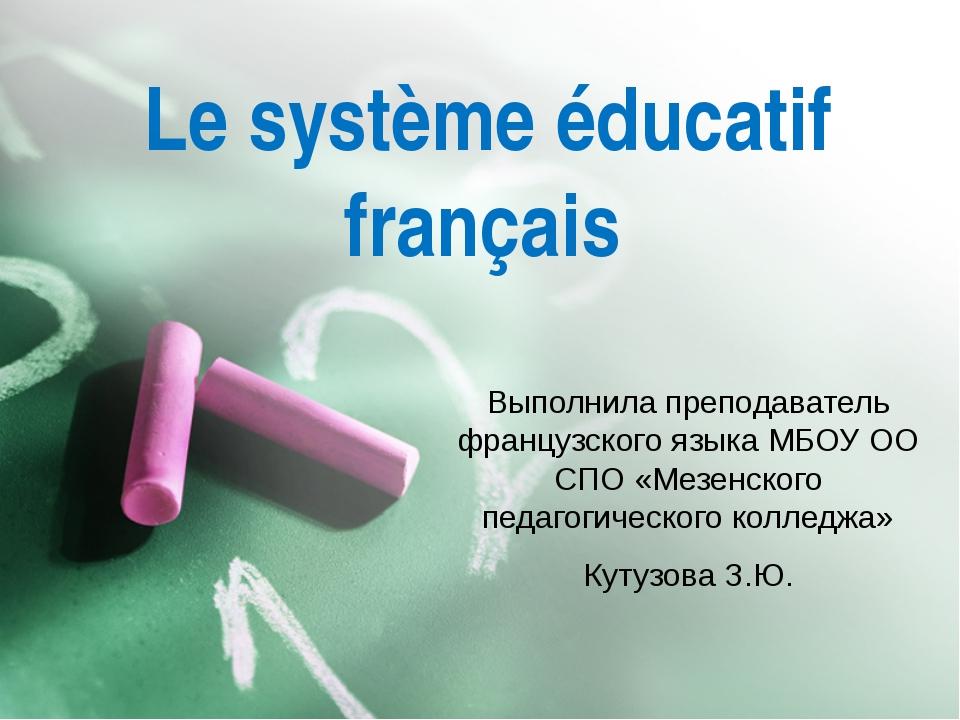 Le système éducatif français Выполнила преподаватель французского языка МБОУ...