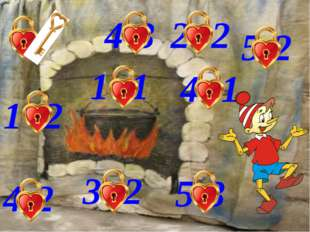 5-3 3+2 4-2 4+1 1+1 1+2 5-2 2+2 4-3 На ключик в руке у Буратино установлена г