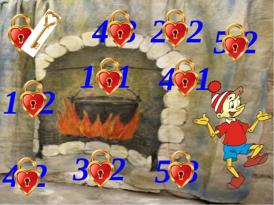 5-3 3+2 4-2 4+1 1+1 1+2 5-2 2+2 4-3 На ключик в руке у Буратино установлена г...