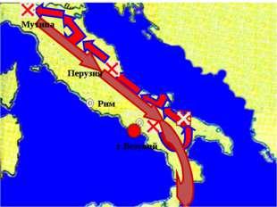 Капуя г.Везувий Мутина Перузия Рим