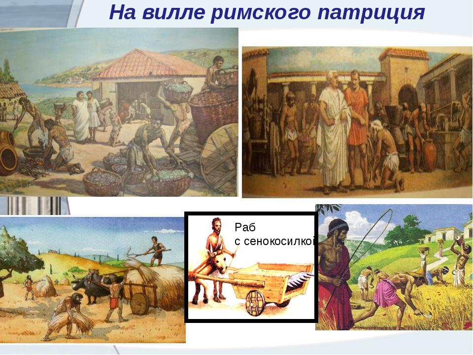 На вилле римского патриция Раб с сенокосилкой