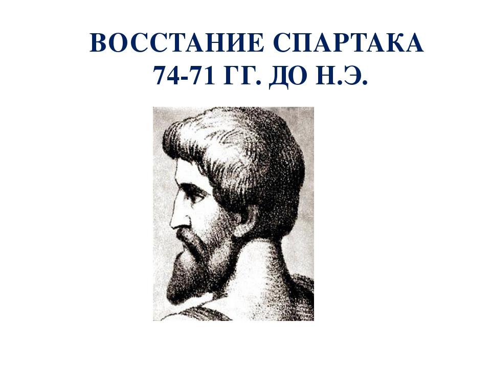 ВОССТАНИЕ СПАРТАКА 74-71 ГГ. ДО Н.Э.