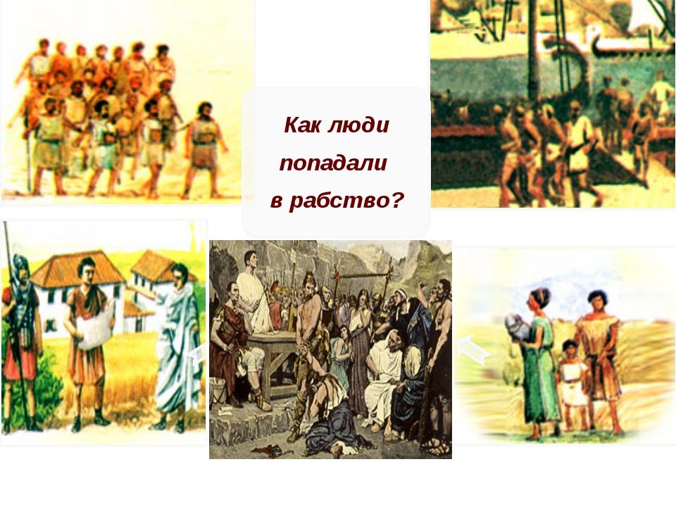 Как люди попадали в рабство?