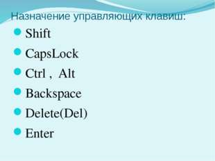 Назначение управляющих клавиш: Shift CapsLock Ctrl , Alt Backspace Delete(Del