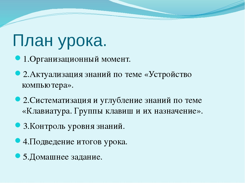 План урока. 1.Организационный момент. 2.Актуализация знаний по теме «Устройст...