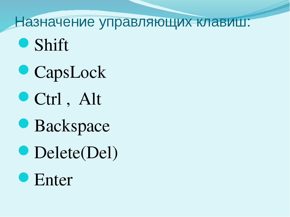 Назначение управляющих клавиш: Shift CapsLock Ctrl , Alt Backspace Delete(Del...