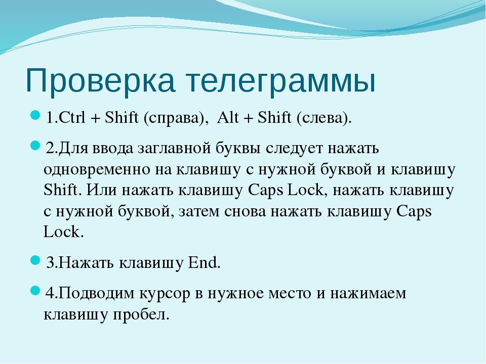 Проверка телеграммы 1.Ctrl + Shift (справа), Alt + Shift (слева). 2.Для ввода...