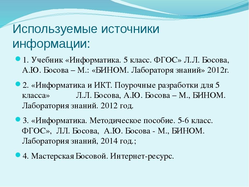 Используемые источники информации: 1. Учебник «Информатика. 5 класс. ФГОС» Л....