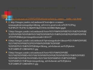 1. http://copypast.ru/2009/02/05/forfriend-soljonyjj_ogurec__nashe_vsjo.html