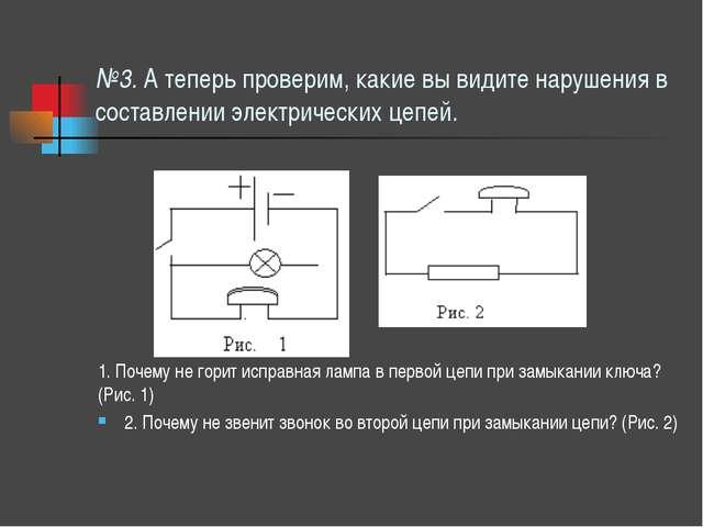 №3.А теперь проверим, какие вы видите нарушения в составлении электрических...