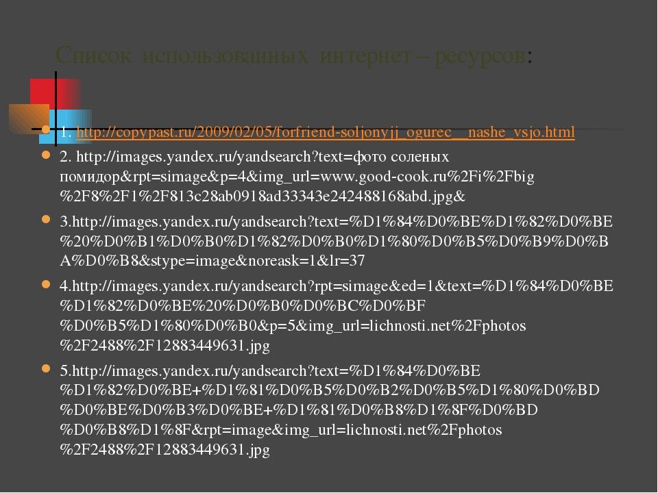 1. http://copypast.ru/2009/02/05/forfriend-soljonyjj_ogurec__nashe_vsjo.html...