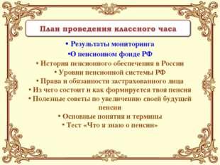 Результаты мониторинга О пенсионном фонде РФ История пенсионного обеспечения