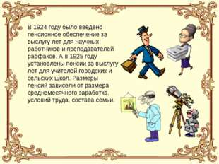 В 1924 году было введено пенсионное обеспечение за выслугу лет для научных ра