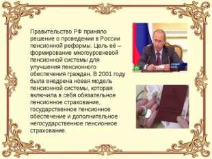 Правительство РФ приняло решение о проведении в России пенсионной реформы. Це