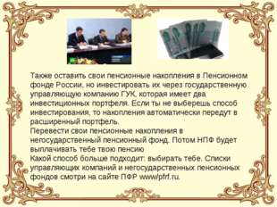 Также оставить свои пенсионные накопления в Пенсионном фонде России, но инвес