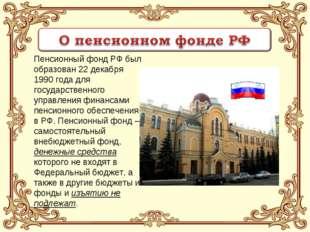 Пенсионный фонд РФ был образован 22 декабря 1990 года для государственного уп