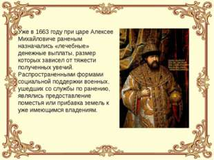 Уже в 1663 году при царе Алексее Михайловиче раненым назначались «лечебные» д