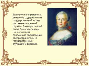 Екатерина II определила денежное содержание из государственной казны отставни