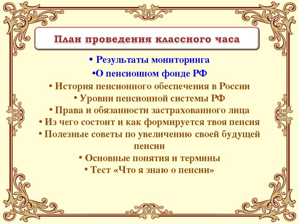 Результаты мониторинга О пенсионном фонде РФ История пенсионного обеспечения...