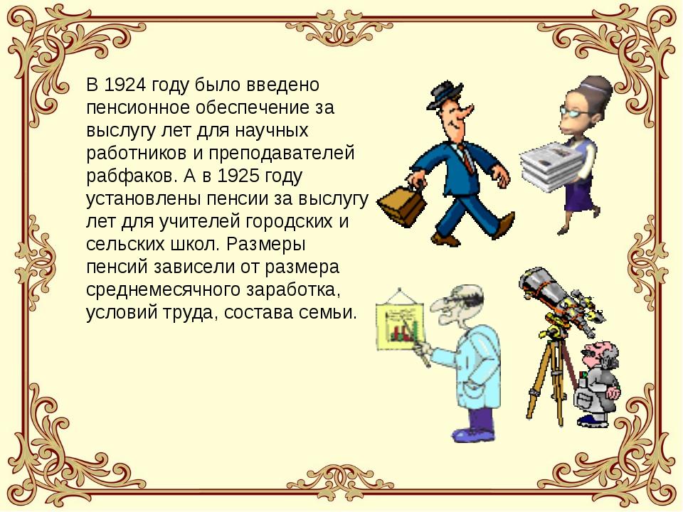 В 1924 году было введено пенсионное обеспечение за выслугу лет для научных ра...