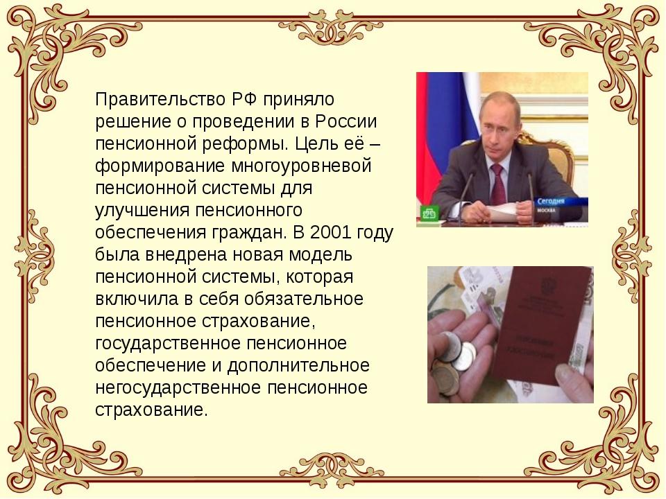 Правительство РФ приняло решение о проведении в России пенсионной реформы. Це...