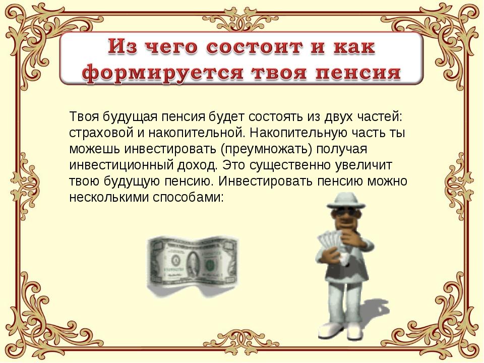 Твоя будущая пенсия будет состоять из двух частей: страховой и накопительной....