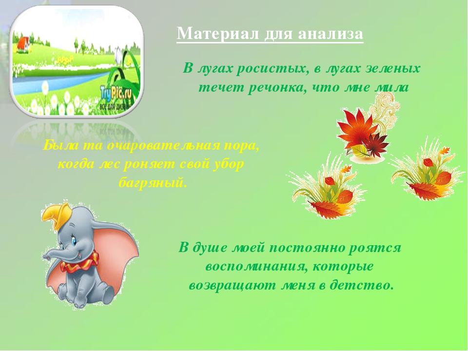 Материал для анализа В лугах росистых, в лугах зеленых течет речонка, что мне...