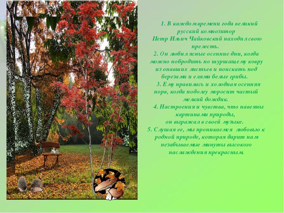 1. В каждом времени года великий русский композитор Петр Ильич Чайковский на...