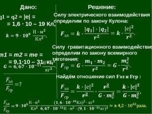Дано: q1 = q2 = |е| = = 1,6 · 10 – 19 Кл, т1 = т2 = те = = 9,1·10 – 31 кг, Р