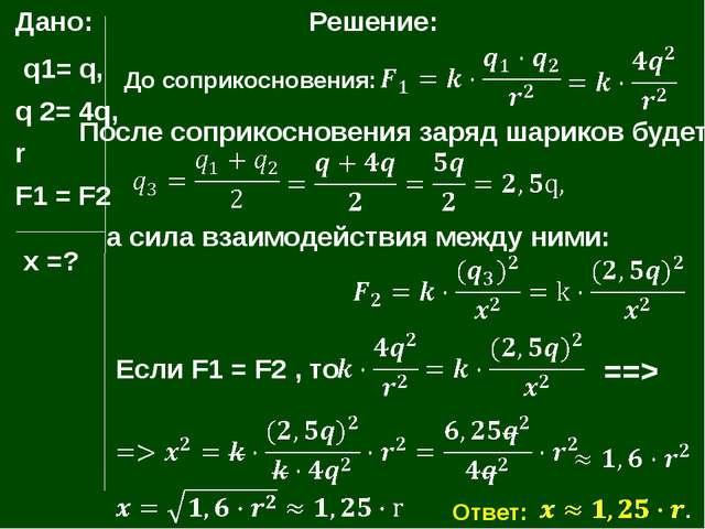Дано: q1= q, q 2= 4q, r F1 = F2 х =? Решение: До соприкосновения: После сопри...