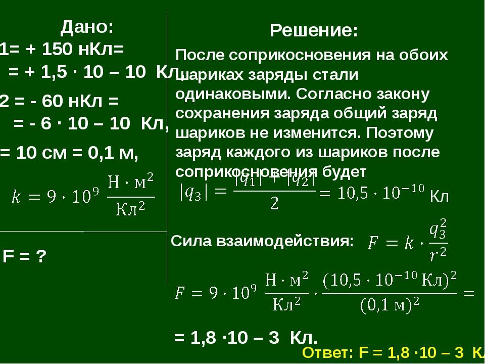 Дано: q1= + 150 нКл= = + 1,5 · 10 – 10 Кл, q2 = - 60 нКл = = - 6 · 10 – 10 К...