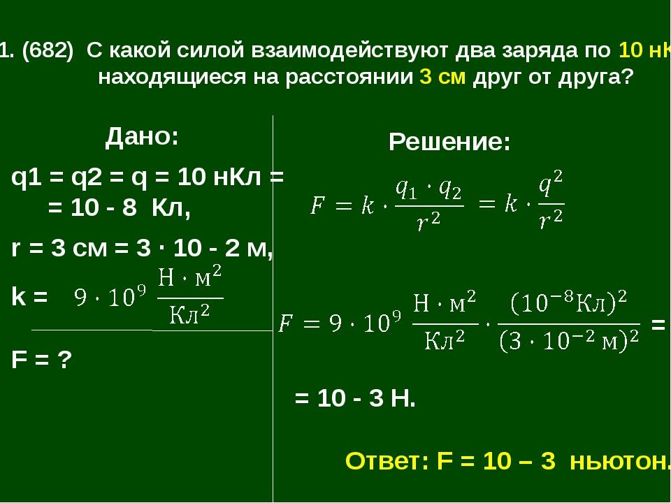 1.1. (682) С какой силой взаимодействуют два заряда по 10 нКл, находящиеся на...
