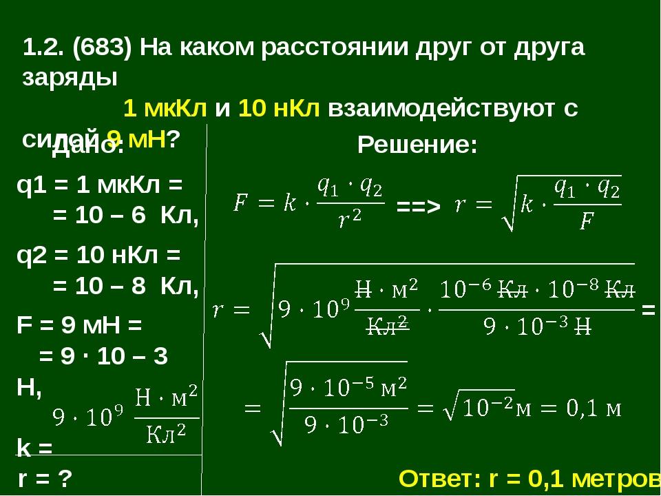 мккл в кл: