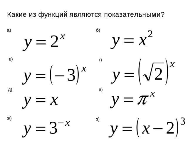 Какие из функций являются показательными? а) б) в) г) д) е) ж) з)