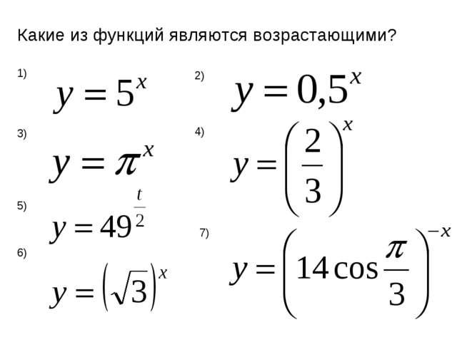 1) 2) 3) 4) 5) 6) 7) Какие из функций являются возрастающими?