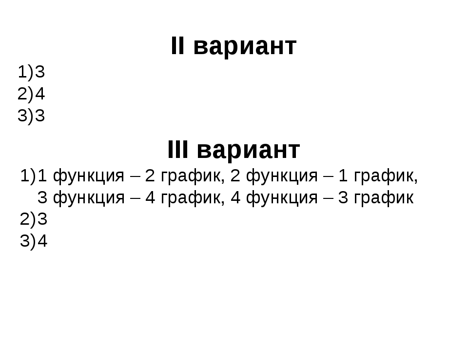 II вариант 3 4 3 III вариант 1 функция – 2 график, 2 функция – 1 график, 3 ф...