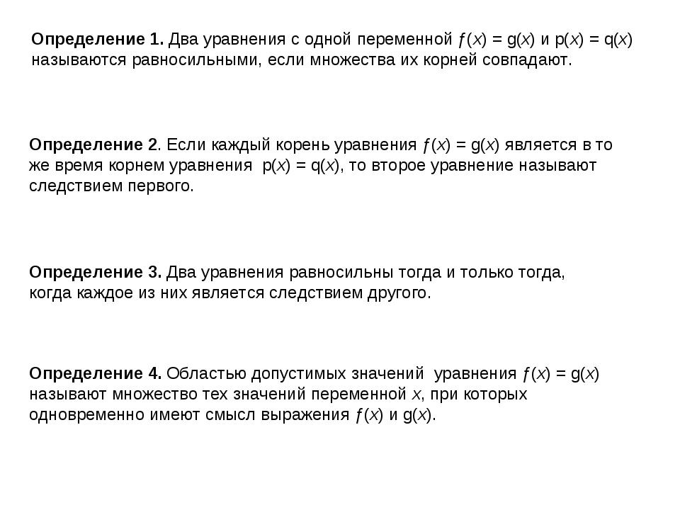 Определение 1. Два уравнения с одной переменной ƒ(х) = g(х) и р(х) = q(х) наз...