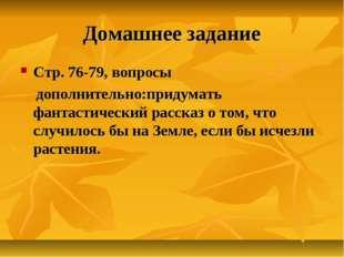 Домашнее задание Стр. 76-79, вопросы дополнительно:придумать фантастический р