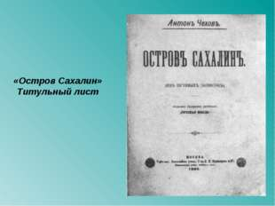 «Остров Сахалин» Титульный лист