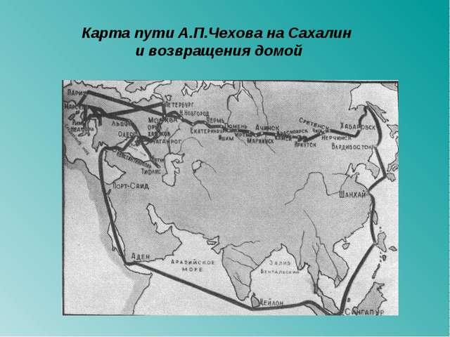 Карта пути А.П.Чехова на Сахалин и возвращения домой