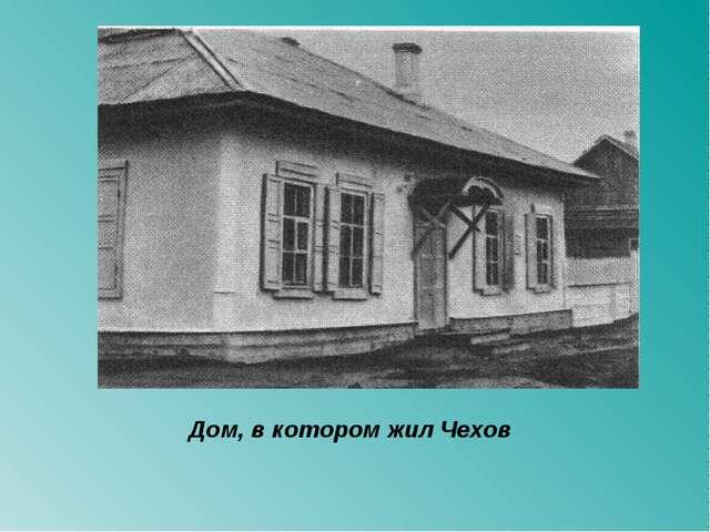 Дом, в котором жил Чехов