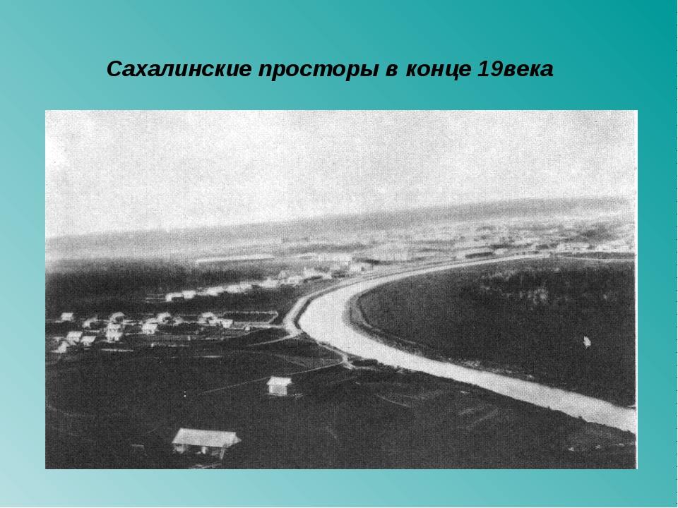 Сахалинские просторы в конце 19века