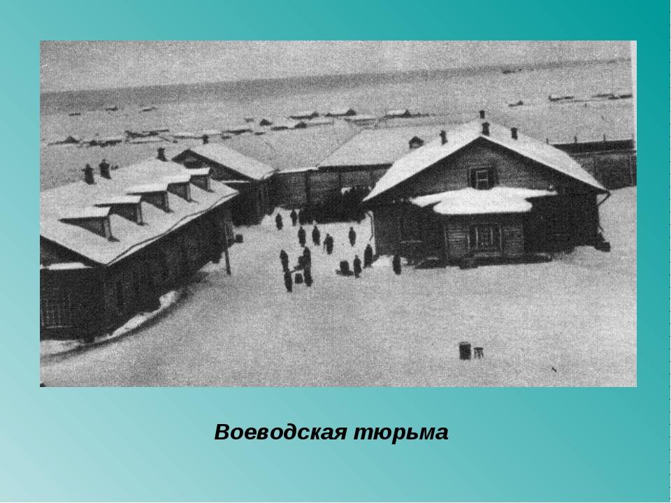 Воеводская тюрьма