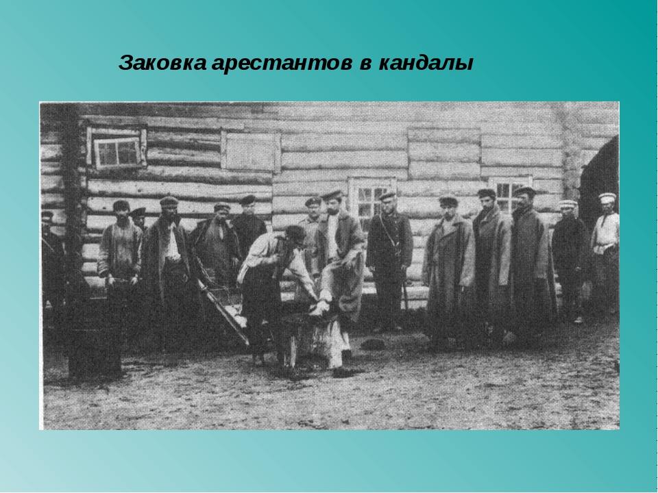 Заковка арестантов в кандалы