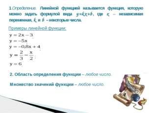 1.Определение. Линейной функцией называется функция, которую можно задать фор