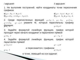 1. Не выполняя построений, найти координаты точки пересечения графиков: I вар